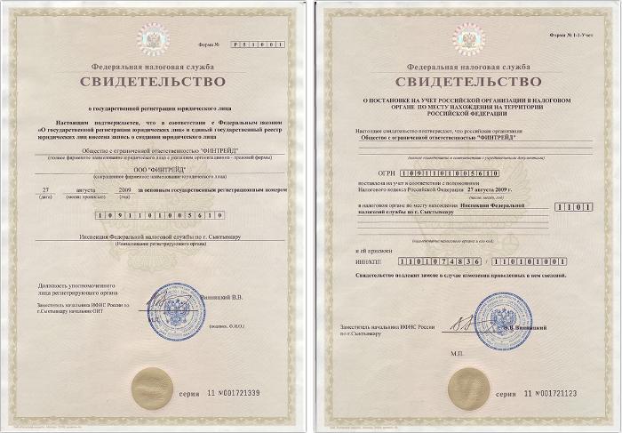 Свидетельство регистрации компании ООО «ФИНТРЕЙД»
