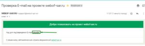 С webof sar пришёл код на почту