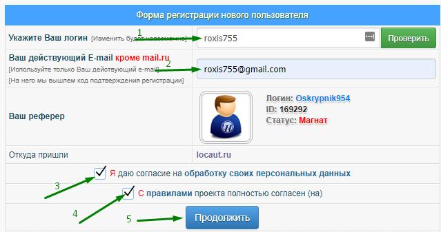 форма регистрации на webof sar ru