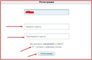 форма регистрации на wmrfast.com