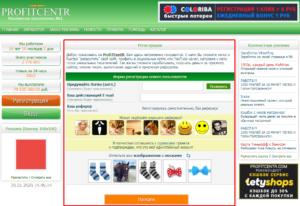 форма регистрация на profitcentre.com