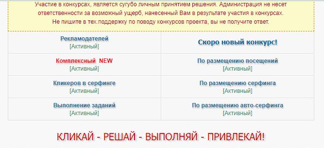 конкурсы на webof sar ru