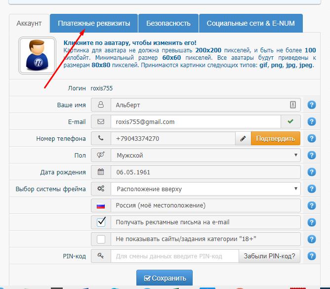 платёжные реквизиты на webof sar ru