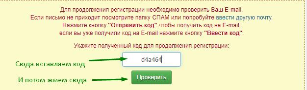 подтверждение почты на webof sar ru форма для кода