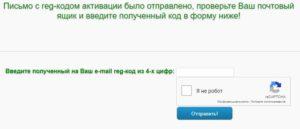 подтверждение регистрации на wmrok.com через почту