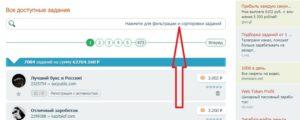 пример окна для поиска заданий на seosprint net