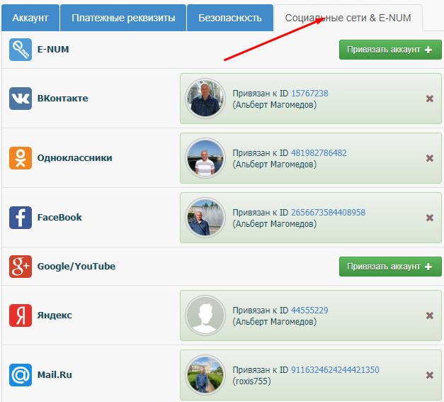 привязка соц. сетей на webof sar ru