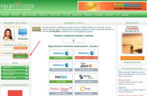 profitcentr com вывод денег