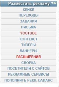 разновидности рекламы на wmrok.com