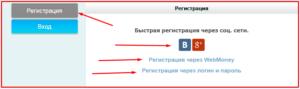 регистрация на Wmrfast com