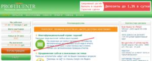 регистрация на profitcentre.com