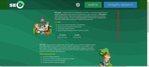 регистрация на seosprint net