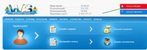 регистрация на webof sar ru