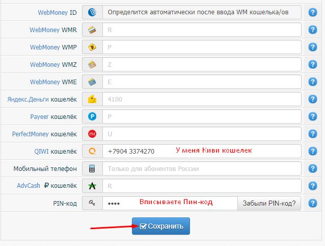 сохраняем платёжные реквизиты на webof sar ru