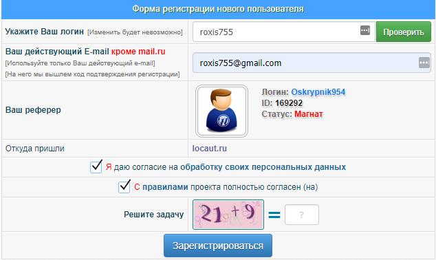 страница входа на webof sar ru