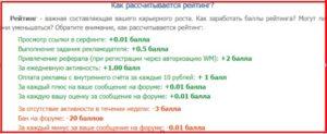 таблица расчета рейтинга на wmrfast.com