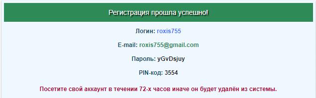 успешная регистрация на webof sar ru