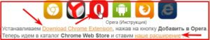 установка расширения seo-fast.ru для браузера