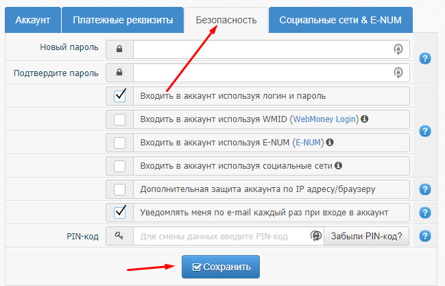 вкладка безопасность на webof sar ru