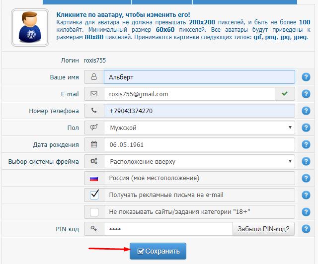 вводим личные данные на webof sar ru