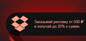 бонус рекламодателям на ad-core.ru