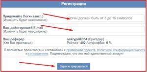 форма регистрации на aviso.bz