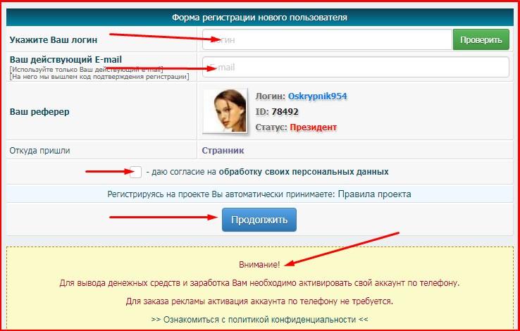 форма регистрации на rusrhino.ru