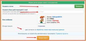 форма регистрации на tushins.com