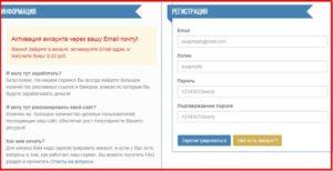 форма регистрации на wellclix.net
