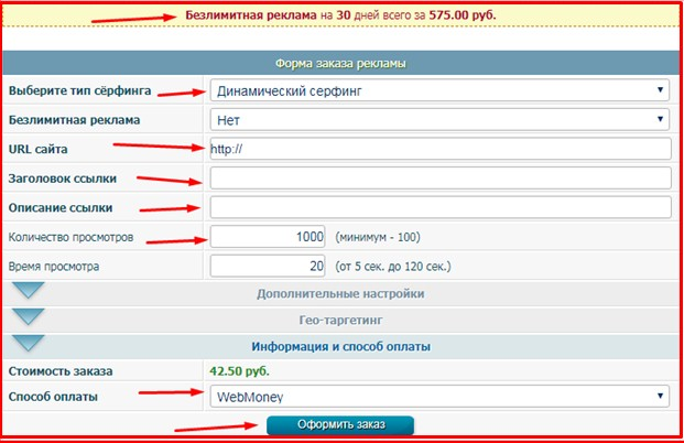 форма заказа рекламы на seo-rublik.ru