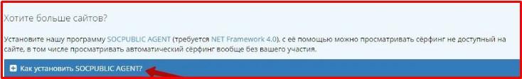 инструкция по установке расширения socpublik.com