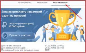 конкурс рекламодателей на проекте aviso.bz