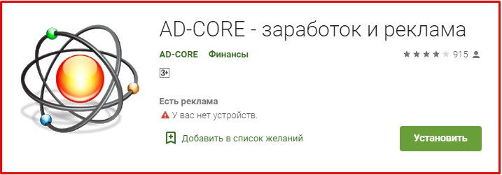 мобильное приложение ad-core.ru