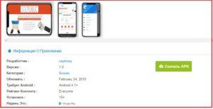 мобильное приложение от проекта socpublik.com