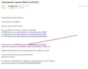 пример письма на почте от wmmail.ru