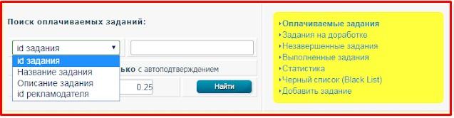 пример поиска заданий по фильтрам на tushins.com