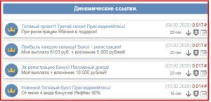примеры динамических ссылок на aviso.bz