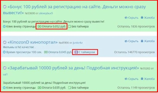 примеры серфинга на socpublik.com