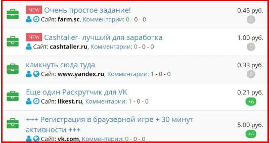 примеры заданий на socpublik.com