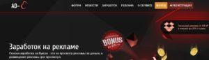 регистрация на ad-core.ru