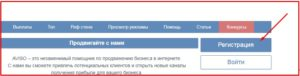 регистрация на aviso.bz