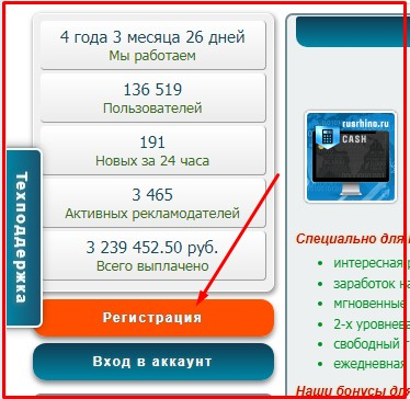 регистрация на rusrhino.ru