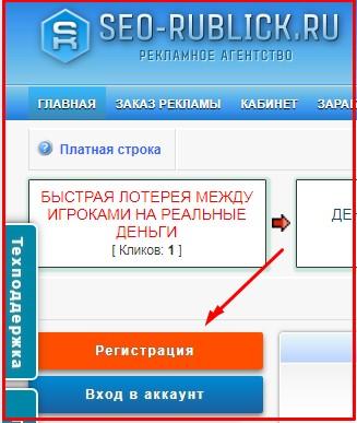 регистрация на seo-rublik.ru