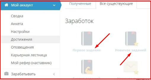 система достижений на проекте socpublik.com