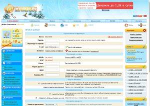 заполнение личных данных на wmmail.ru